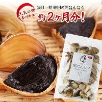 人気わけありワケアリ黒ニンニク大容量2か月分もみきモミキ香川県四国宮崎