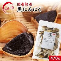 人気わけありワケアリ黒ニンニク大容量470g黒にんにく熟成ブラックガーリック