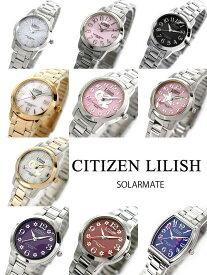 送料無料 国内正規品 CITIZEN シチズン Q&Q LILISH リリッシュ レディース ソーラー 腕時計 電池交換不要 プレゼント ギフト クリスマス