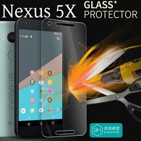 【メール便で送料無料&代引不可】Nexus 5X 強化ガラス液晶保護フィルム9H 強化ガラスフィルムを採用して超絶クリアな可視性を実現 強化ガラス保護フィルム 液晶保護フィルム クリスマス ギフト プレゼント