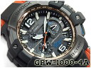 【送料無料+ポイント2倍!】G-SHOCK Gショック ジーショック SKY COCKPIT スカイコックピット 限定モデル GPS機能 CASIO カシオ 電波時計 ソーラー アナログメンズ腕時計