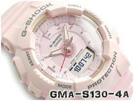 G-SHOCK Gショック ジーショック カシオ CASIO 限定モデル S Series Sシリーズ ランニングモデル アナデジ 腕時計 ピンク GMA-S130-4AER GMA-S130-4A【あす楽】