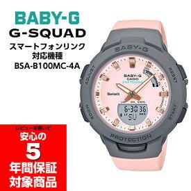 BABY-G BSA-B100MC-4A ベビーG ベビージー G-SQUAD ジースクワッド モバイルリンク ミスティパステルカラー レディースウォッチ アナデジ 腕時計 グレー ピンク カシオ CASIO 逆輸入海外モデル