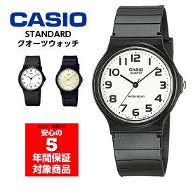 【ネコポス送料無料】CASIO STANDARD カシオ スタンダード 国内正規品 チプカシ アナログ クオーツ 腕時計 メンズ レディース キッズ MQ24 MQ-24