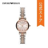『ショッパープレゼント』2019夏の新作エンポリオアルマーニ腕時計公式2年保証EMPORIOARMANIレディースAR11223