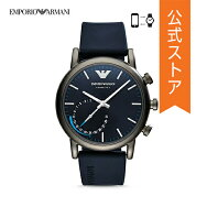 楽天watchstation公式ストア時計EMPORIOARMANIエンポリオアルマーニハイブリッドスマートウォッチメンズルイージART3009LUIGI4549097681656