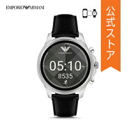 楽天watchstation公式ストア時計EMPORIOARMANIエンポリオアルマーニタッチスクリーンスマートウォッチメンズアルベルトART5003ALBERTO4549097686712