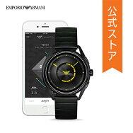 2018秋の新作エンポリオアルマーニスマートウォッチ公式2年保証EMPORIOARMANIiphoneandroid対応ウェアラブルタッチスクリーンSmartwatch腕時計コネクテッドスマートウォッチメンズMATTEOマッテオART5007