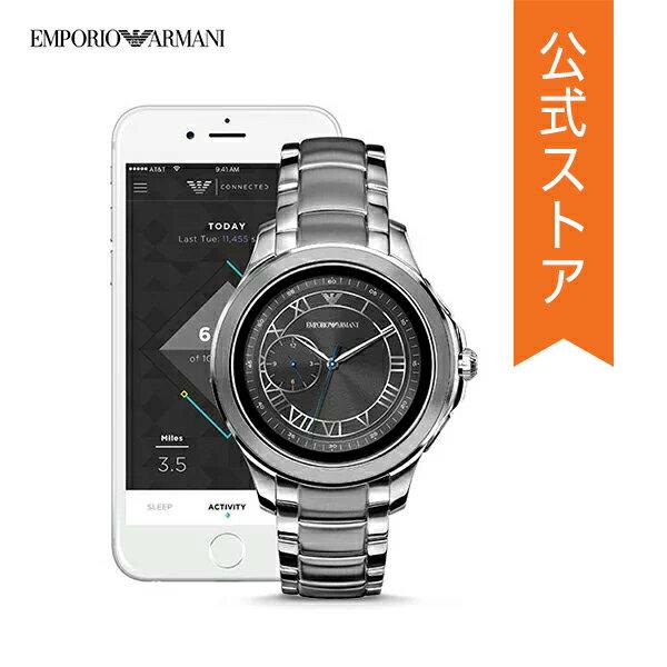 2018 秋の新作 エンポリオ アルマーニ スマートウォッチ 公式 2年 保証 EMPORIO ARMANI iphone android 対応 ウェアラブル タッチスクリーン Smartwatch 腕時計 コネクテッド スマート ウォッチ メンズ ALBERTO アルベルト ART5010