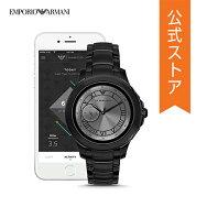 2018秋の新作エンポリオアルマーニスマートウォッチ公式2年保証EMPORIOARMANIiphoneandroid対応ウェアラブルタッチスクリーンSmartwatch腕時計コネクテッドスマートウォッチメンズALBERTOアルベルトART5011