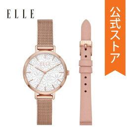 【BLACK DAY限定!クーポン利用でさらに55%OFF!】2019 冬の新作 エル 腕時計 レディース ELLE 時計 付け替え用 ベルト セット ELL27003 TERNES 公式 2年 保証