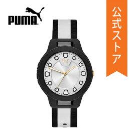 【30%OFF】プーマ 腕時計 レディース PUMA 時計 P1022 RESET V1 公式 2年 保証
