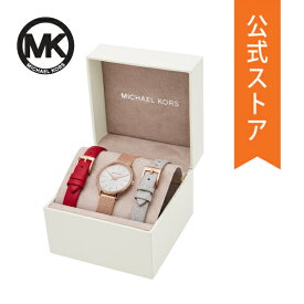 マイケルコース 腕時計 レディース MICHAEL KORS 時計 付け替え用 ベルト セット MK4418 PYPER 公式 2年 保証