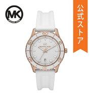 2020夏の新作マイケルコース腕時計レディースMICHAELKORS時計MK6853RUNWAY公式2年保証