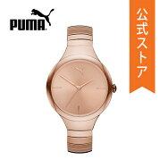 2020春の新作プーマ腕時計レディースPUMA時計P1028CONTOUR公式2年保証