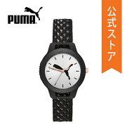 2020夏の新作プーマ腕時計レディースPUMA時計P1040RESETV1公式2年保証