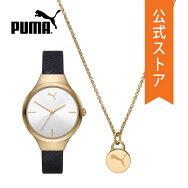 2021春の新作プーマ腕時計レディースPUMA時計P1052CONTOURコンター公式2年保証