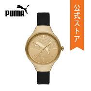 2021 夏の新作 プーマ 腕時計 アナログ ブラック レディース PUMA 時計 P1054 CONTOUR コンター 公式 2年 保証