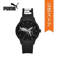 2021 夏の新作 プーマ 腕時計 アナログ ブラック メンズ PUMA 時計 P5065 RESET V2 リセット V2 公式 2年 保証