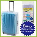 【メール便OK】スーツケースカバー Sサイズ 半透明【日本製】携帯用簡易パック付き 生地が丈夫 機内持ち込み 海外旅行…