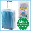 【メール便OK】スーツケースカバー Mサイズ 半透明【日本製】携帯用簡易パック付 生地が丈夫 機内持ち込み 海外旅行 …