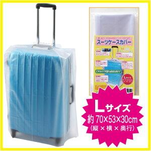 【メール便OK】スーツケースカバー Lサイズ 半透明【日本製】携帯用簡易パック付き 生地が丈夫 機内持ち込み 海外旅行 防水 かわいい 無地 シンプル ラゲッジカバー サムソナイト リモワ エ