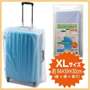 【メール便OK】スーツケースカバー XLサイズ 半透明【日本製】携帯用簡易パック付 生地が丈夫 機内持ち込み 海外旅行 防水 かわいい 無地 シンプル ラゲッジカバー サムソナイト リモワ エ