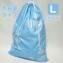 【メール便OK】【おしゃれ】【かわいい】 防水 巾着袋 大 トラベルパック Lサイズ 雲柄 サニーデーサイズ:(約)縦55…