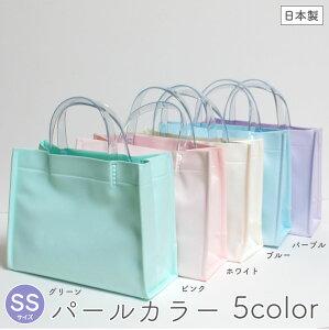 【メール便OK】パールカラー ビニールバッグ SSサイズ 全5色【日本製】※メール便は1注文につき2個までOK!おしゃれ かわいい 透けない メンズ レディースバッグ プールバッグ ビーチバッグ