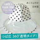 【メール便OK】女性 大人用 防水 ビニール 雨具 レディース レインハット【つば広】ドット柄 ホワイト フリーサイズ【…