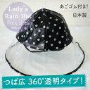 【メール便OK】女性 大人用 防水 ビニール 雨具 レディース レインハット【つば広】ドット柄 ブラック フリーサイズ【…