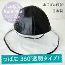 【メール便OK】女性 大人用 防水 ビニール 雨具 レディース レインハット【つば広】ブラック フリーサイズ【日本製】…