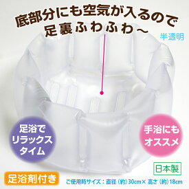 【メール便OK】リラックス 携帯用 フットバス 半透明 足浴剤付き! 足湯 足浴 エア【日本製】