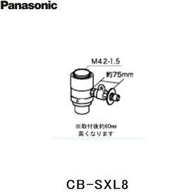 【10/25(日)限定・エントリー&楽天カードでポイント最大8倍】パナソニック[Panasonic]分岐水栓CB-SXL8