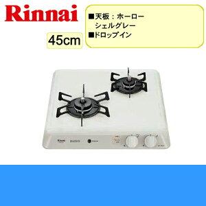 [RD421H3S-13A]リンナイ[RINNAI]ビルトインコンロ[45cm幅]ドロップインタイプ[3V乾電池使用][都市ガス]【送料無料】