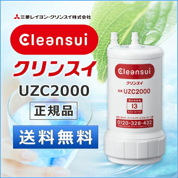 [UZC2000]三菱ケミカルクリンスイビルトイン型カートリッジ[メーカー正規品]【送料無料】【あす楽対応】