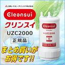 [UZC2000]三菱レイヨンクリンスイビルトイン型カートリッジ[メーカー正規品]【あす楽対応】