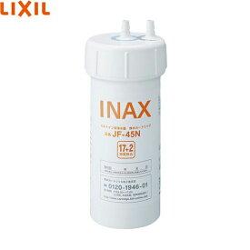 【★12/10限定★エントリー&楽天カードでポイント最大12倍】[JF-45N]リクシル[LIXIL/INAX]交換用浄水カートリッジ[13+2物質除去タイプ]