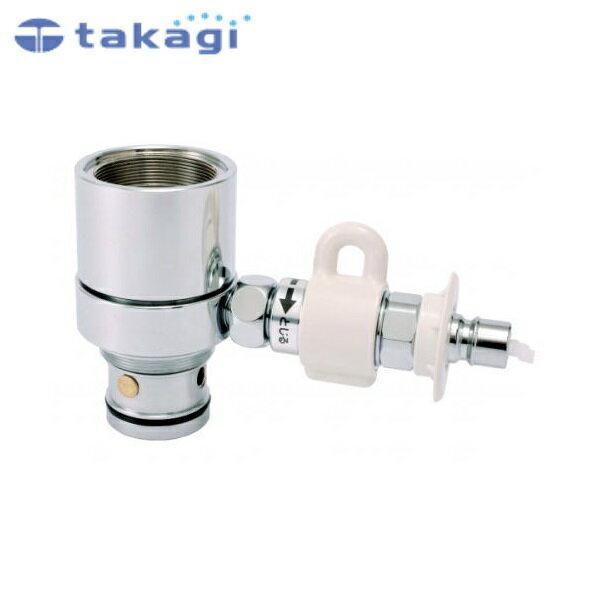[JH9023]タカギ[TAKAGI]食器洗い機専用分岐水栓