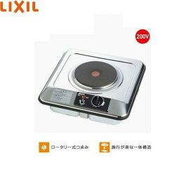 [SPH-231S]リクシル[LIXIL/SUNWAVE]ミニキッチン用電気・1口コンロ[単相200V][三化工業製][送料無料]