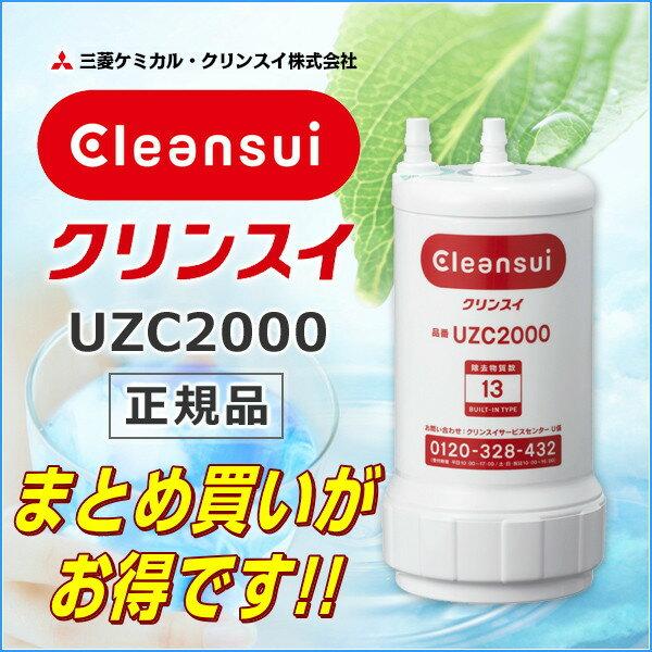 [UZC2000]三菱ケミカルクリンスイビルトイン型カートリッジ[メーカー正規品]【あす楽対応】