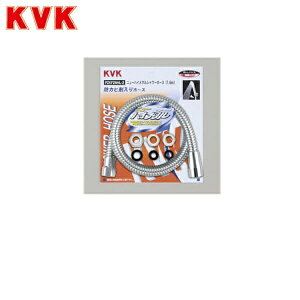[期間限定!ポイント2倍!さらに店内購入数2個で5倍!3個で10倍!※要エントリー][PZKF2NHL-2]KVKニューハイメタルシャワーホース1.6m