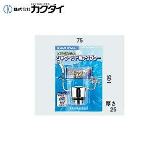 [全商品ポイント2倍!5/9(日)20:00〜5/16(日)1:59]カクダイ[KAKUDAI]シャワーヘッド用アダプター9355M(カクダイ[KAKUDAI]のシャワーホースとMYMのシャワーヘッド用)