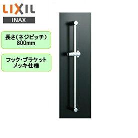 【10/25(日)限定・エントリー&楽天カードでポイント最大8倍】[BF-FB27(800)]リクシル[LIXIL/INAX]浴室シャワー用スライドバー標準タイプ[長さ800mmメッキ仕様]