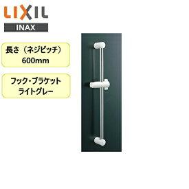 [7/1(水)〜7/7(火)最大2000円クーポン][BF-27B(600)]リクシル[LIXIL/INAX]浴室シャワー用スライドバー標準タイプ[長さ600mm]