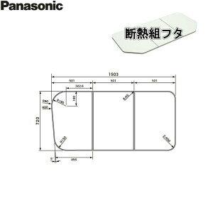 GKK74KN6NKL パナソニック PANASONIC 風呂フタ3分割 断熱組フタ 1600ナナメL 送料無料