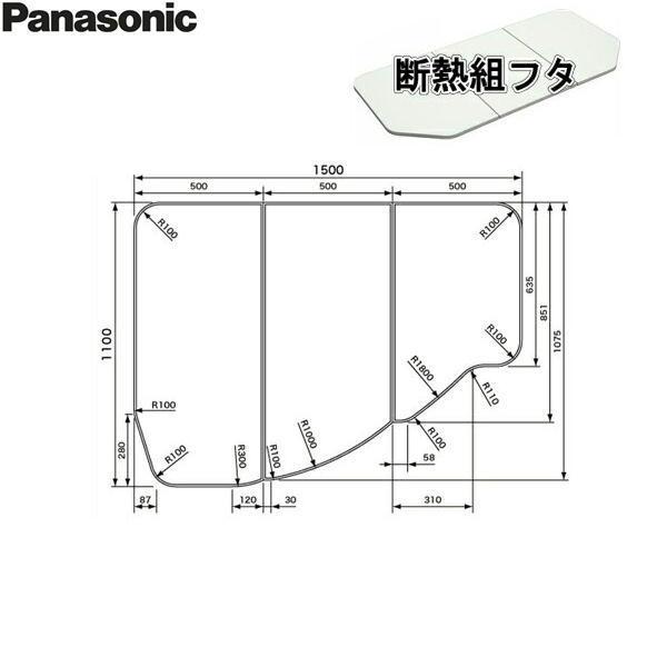 [GKK76KN6UKL]パナソニック[PANASONIC]風呂フタ3分割[断熱組フタ]コーナーL【送料無料】
