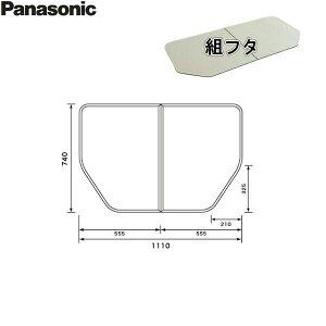 GTD71BKN11 パナソニック PANASONIC 風呂フタ 組フタ 1150用 送料無料