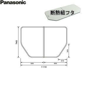 GTD71BKN91 パナソニック PANASONIC 風呂フタ 断熱組フタ 1150用 送料無料