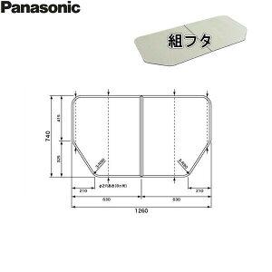 GTD73KN11 パナソニック PANASONIC 風呂フタ 組フタ 1300用 送料無料